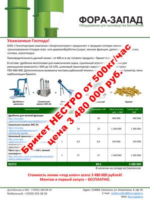 Брикет НЕСТРО от 500кг/час